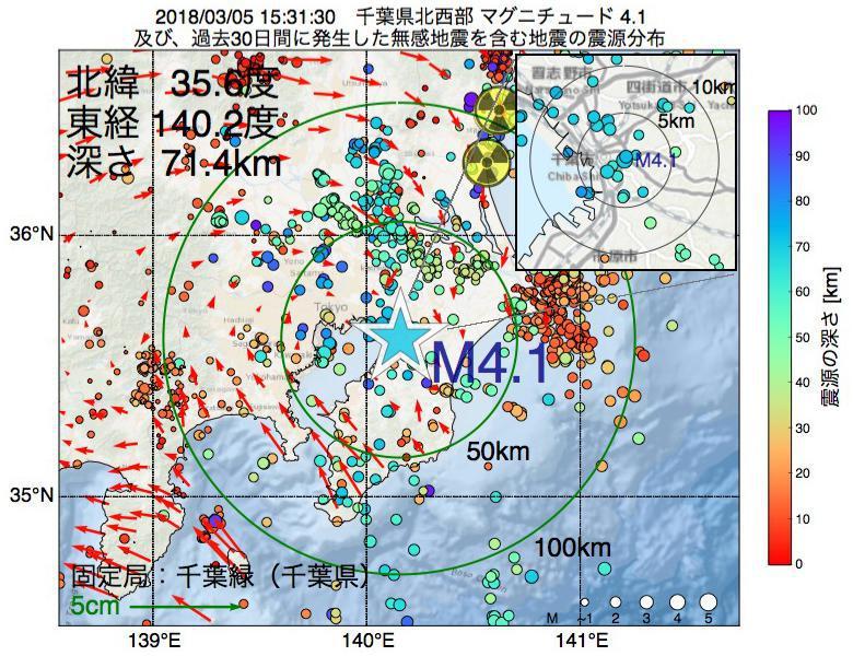 地震震源マップ:2018年03月05日 15時31分 千葉県北西部でM4.1の地震