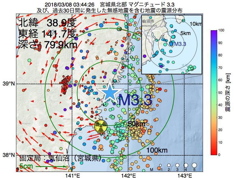 地震震源マップ:2018年03月08日 03時44分 宮城県北部でM3.3の地震