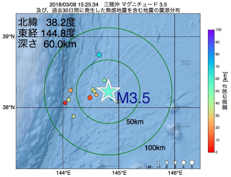 地震震源マップ:2018年03月08日 15時25分 三陸沖でM3.5の地震