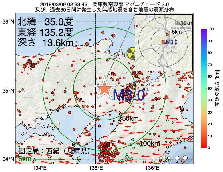 地震震源マップ:2018年03月09日 02時33分 兵庫県南東部でM3.0の地震