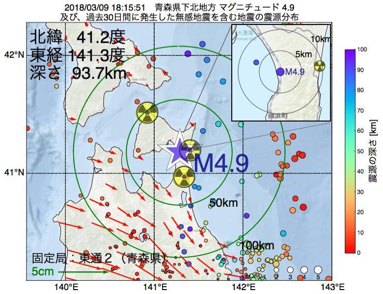 地震震源マップ:2018年03月09日 18時15分 青森県下北地方でM4.9の地震