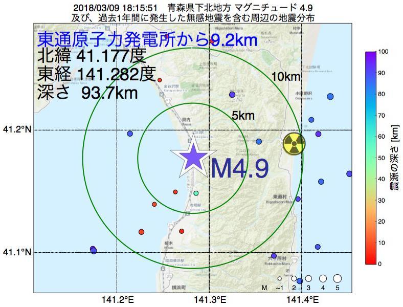 地震震源マップ:東通原子力発電所から9.2km地点でM4.9の地震が発生しました