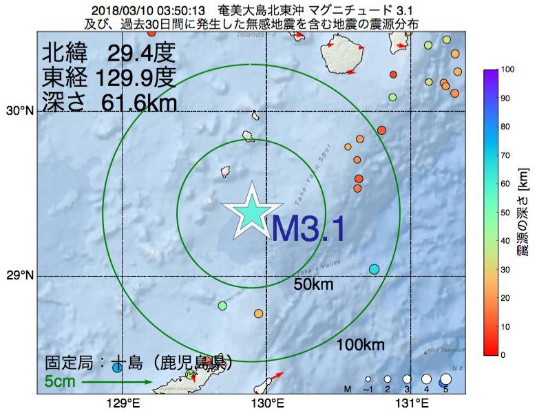 地震震源マップ:2018年03月10日 03時50分 奄美大島北東沖でM3.1の地震