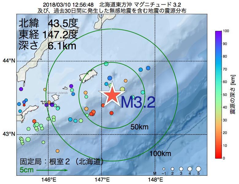 地震震源マップ:2018年03月10日 12時56分 北海道東方沖でM3.2の地震