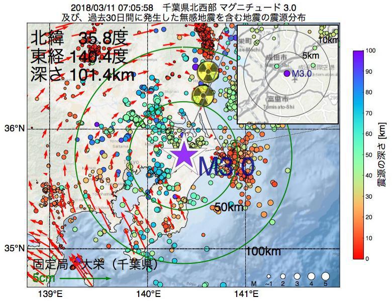 地震震源マップ:2018年03月11日 07時05分 千葉県北西部でM3.0の地震
