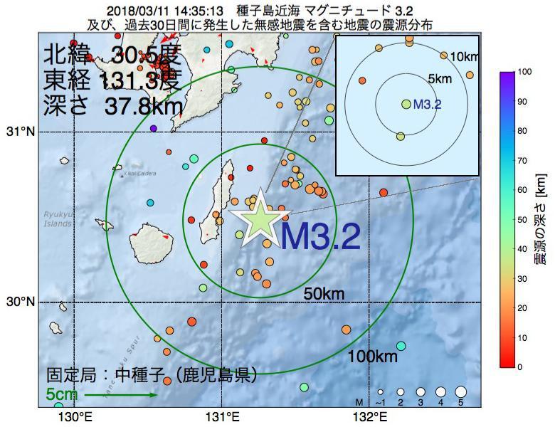 地震震源マップ:2018年03月11日 14時35分 種子島近海でM3.2の地震