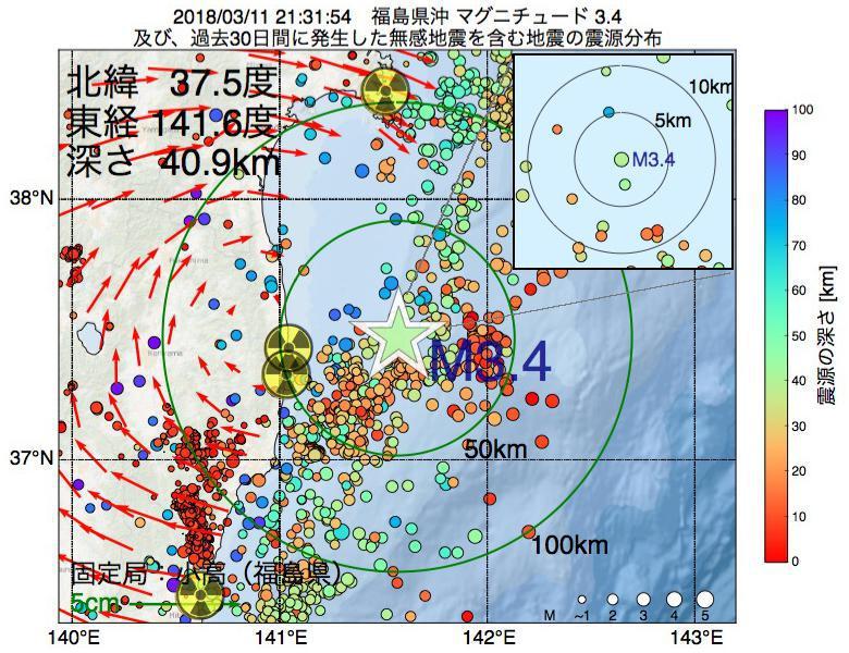 地震震源マップ:2018年03月11日 21時31分 福島県沖でM3.4の地震