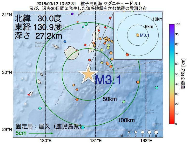 地震震源マップ:2018年03月12日 10時52分 種子島近海でM3.1の地震