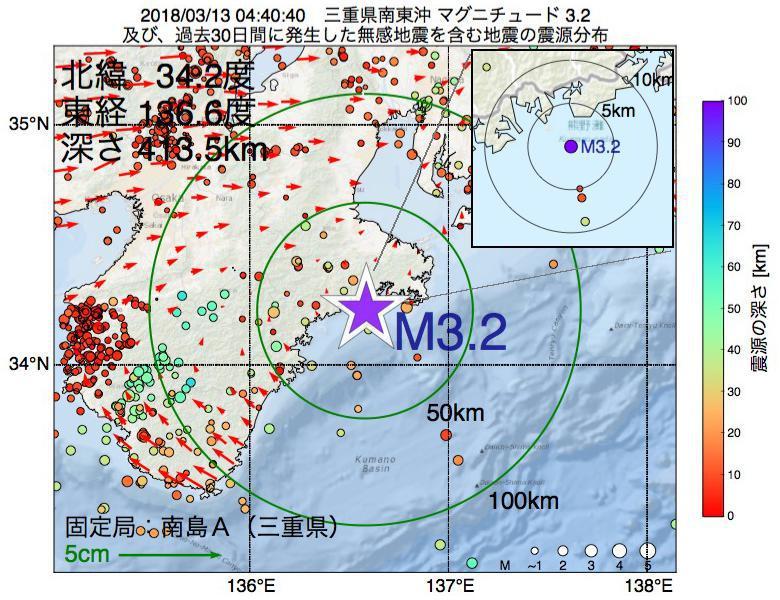 地震震源マップ:2018年03月13日 04時40分 三重県南東沖でM3.2の地震