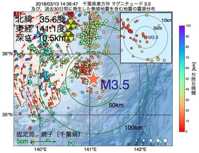 地震震源マップ:2018年03月13日 14時36分 千葉県東方沖でM3.5の地震