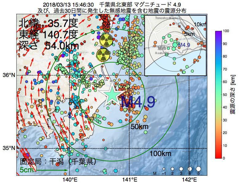 地震震源マップ:2018年03月13日 15時46分 千葉県北東部でM4.9の地震
