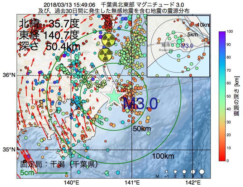 地震震源マップ:2018年03月13日 15時49分 千葉県北東部でM3.0の地震