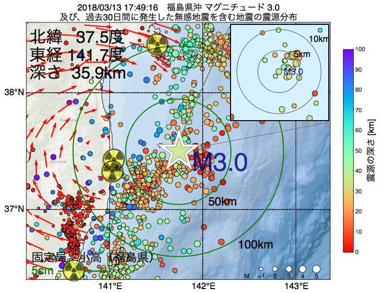地震震源マップ:2018年03月13日 17時49分 福島県沖でM3.0の地震