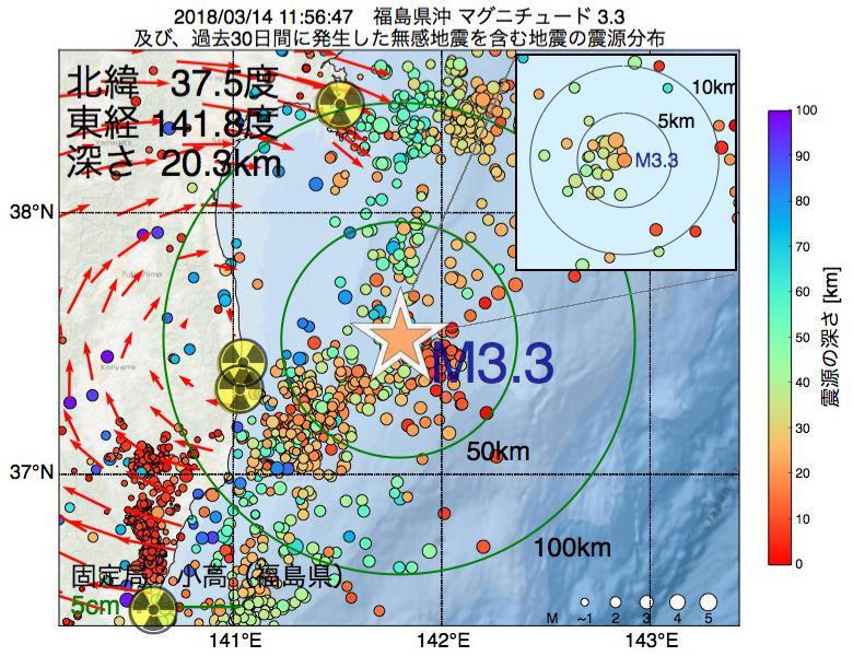 地震震源マップ:2018年03月14日 11時56分 福島県沖でM3.3の地震