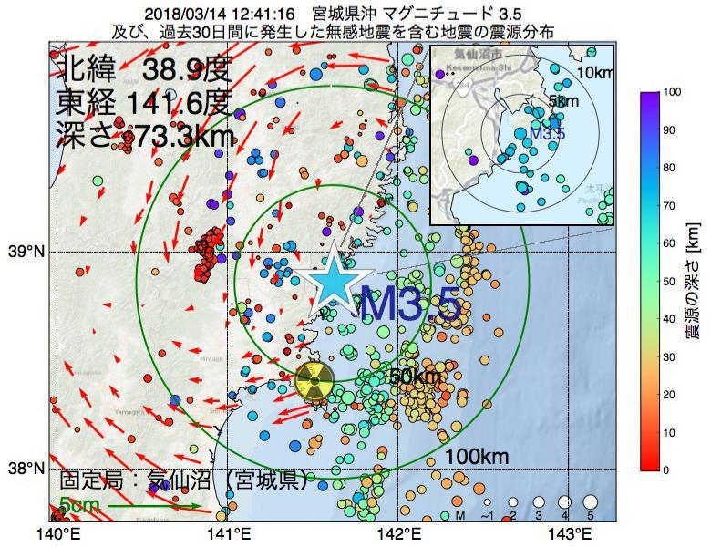 地震震源マップ:2018年03月14日 12時41分 宮城県沖でM3.5の地震
