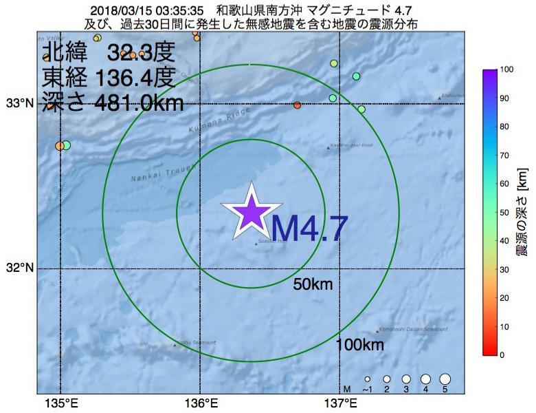 地震震源マップ:2018年03月15日 03時35分 和歌山県南方沖でM4.7の地震
