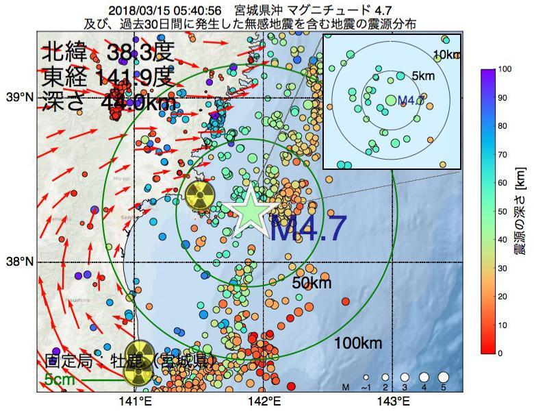 地震震源マップ:2018年03月15日 05時40分 宮城県沖でM4.7の地震