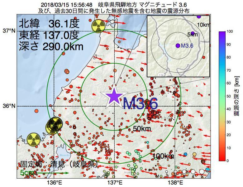 地震震源マップ:2018年03月15日 15時56分 岐阜県飛騨地方でM3.6の地震