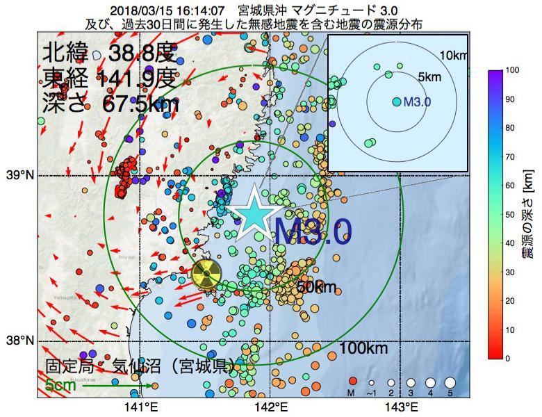 地震震源マップ:2018年03月15日 16時14分 宮城県沖でM3.0の地震