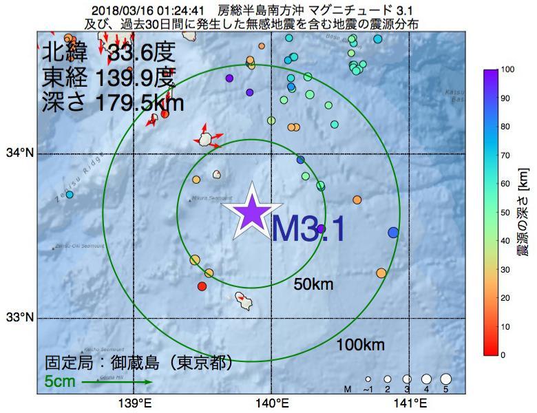 地震震源マップ:2018年03月16日 01時24分 房総半島南方沖でM3.1の地震