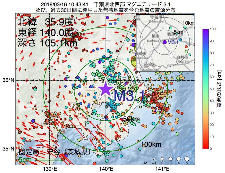 地震震源マップ:2018年03月16日 10時43分 千葉県北西部でM3.1の地震