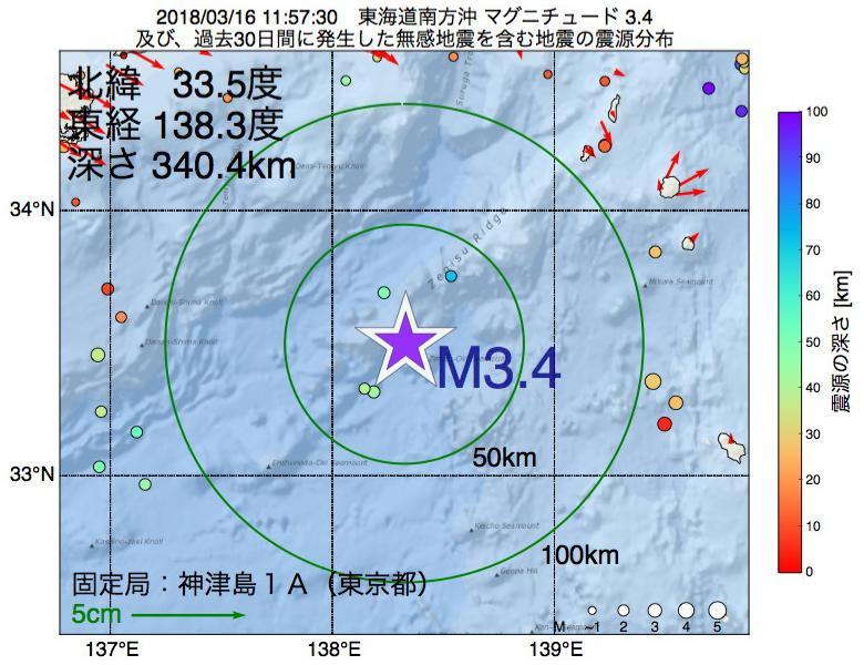地震震源マップ:2018年03月16日 11時57分 東海道南方沖でM3.4の地震