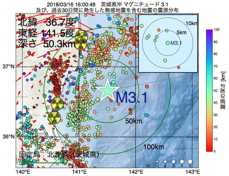 地震震源マップ:2018年03月16日 16時00分 茨城県沖でM3.1の地震