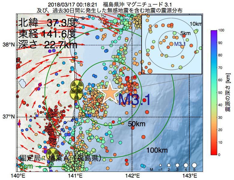 地震震源マップ:2018年03月17日 00時18分 福島県沖でM3.1の地震