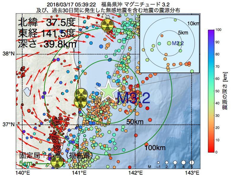地震震源マップ:2018年03月17日 05時39分 福島県沖でM3.2の地震