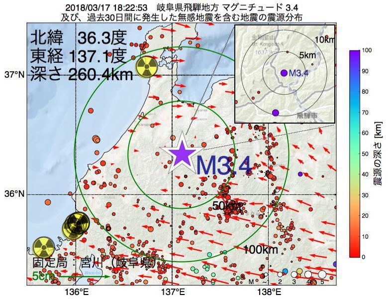 地震震源マップ:2018年03月17日 18時22分 岐阜県飛騨地方でM3.4の地震