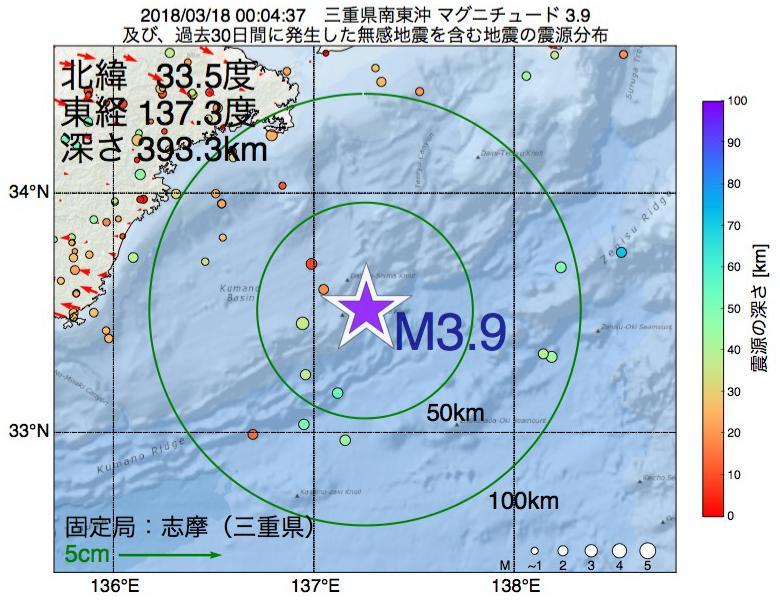 地震震源マップ:2018年03月18日 00時04分 三重県南東沖でM3.9の地震