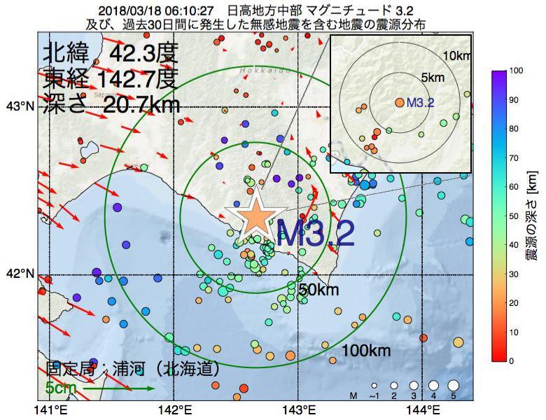 地震震源マップ:2018年03月18日 06時10分 日高地方中部でM3.2の地震