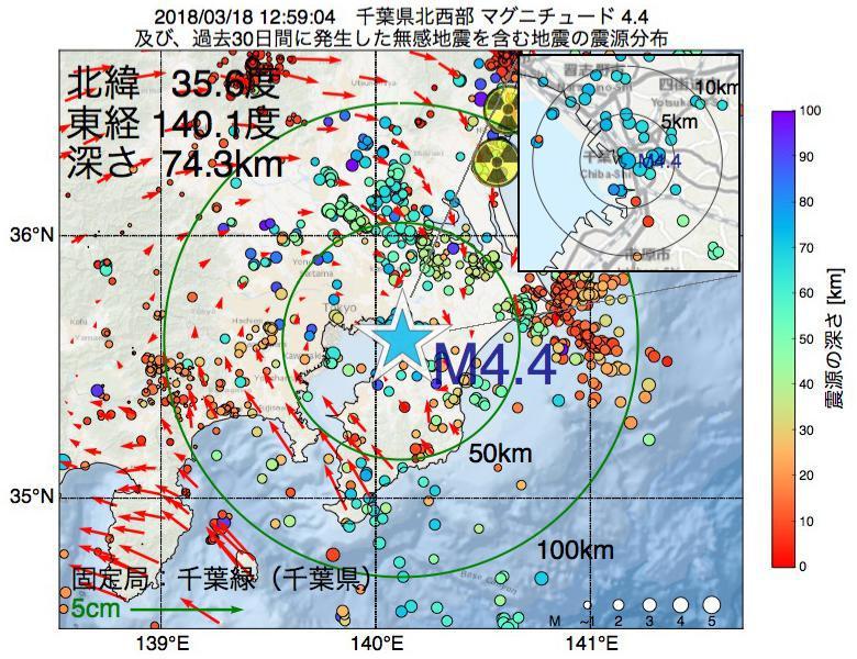 地震震源マップ:2018年03月18日 12時59分 千葉県北西部でM4.4の地震