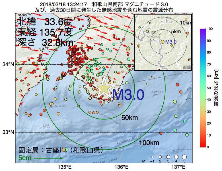 地震震源マップ:2018年03月18日 13時24分 和歌山県南部でM3.0の地震