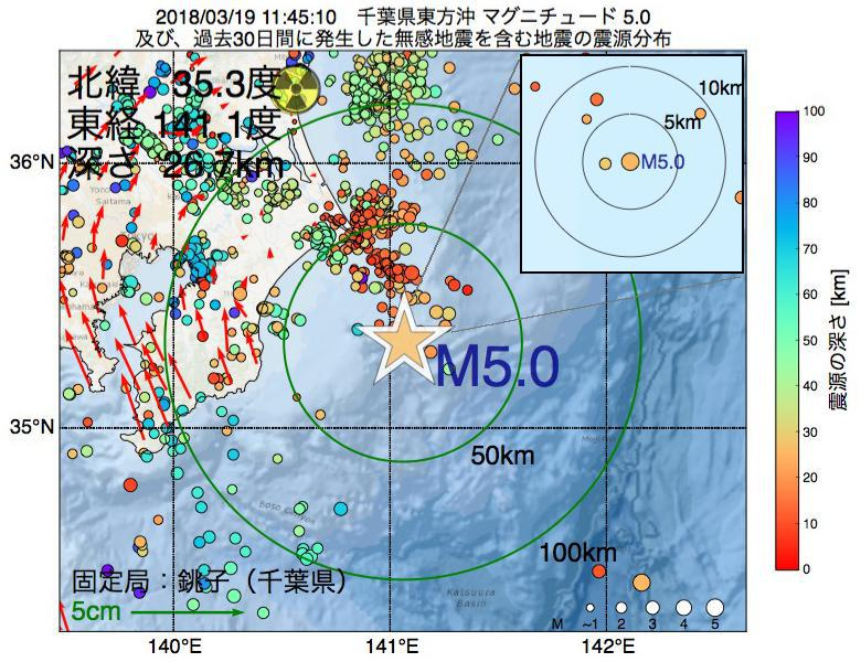 地震震源マップ:2018年03月19日 11時45分 千葉県東方沖でM5.0の地震