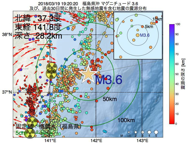 地震震源マップ:2018年03月19日 19時20分 福島県沖でM3.6の地震