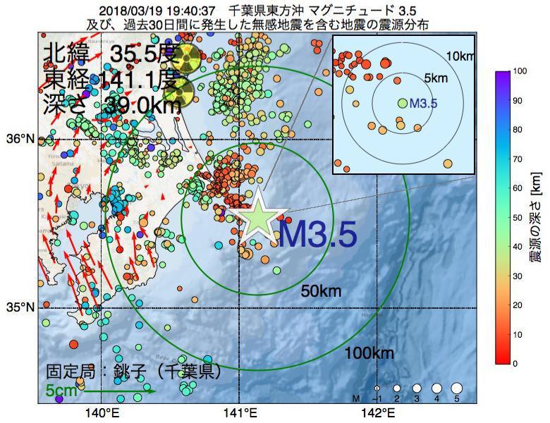 地震震源マップ:2018年03月19日 19時40分 千葉県東方沖でM3.5の地震