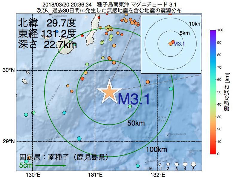 地震震源マップ:2018年03月20日 20時36分 種子島南東沖でM3.1の地震