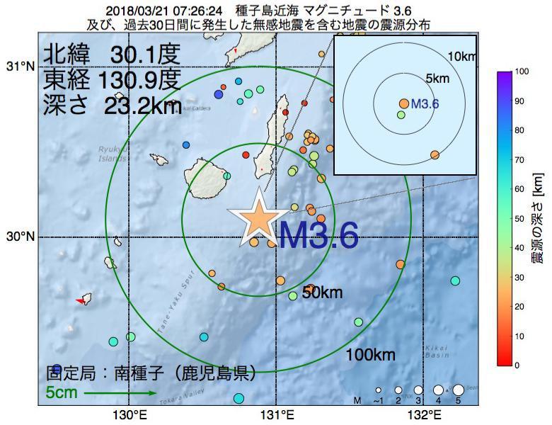 地震震源マップ:2018年03月21日 07時26分 種子島近海でM3.6の地震