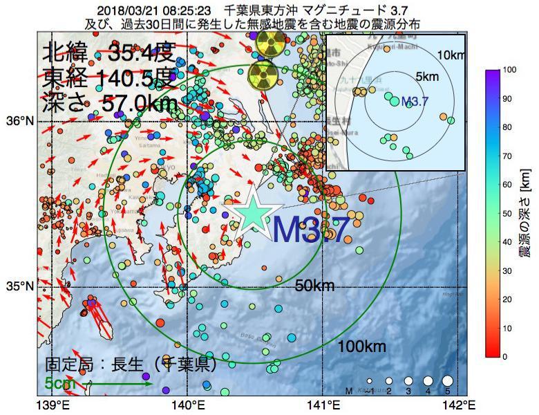 地震震源マップ:2018年03月21日 08時25分 千葉県東方沖でM3.7の地震