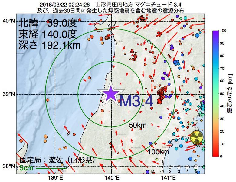 地震震源マップ:2018年03月22日 02時24分 山形県庄内地方でM3.4の地震