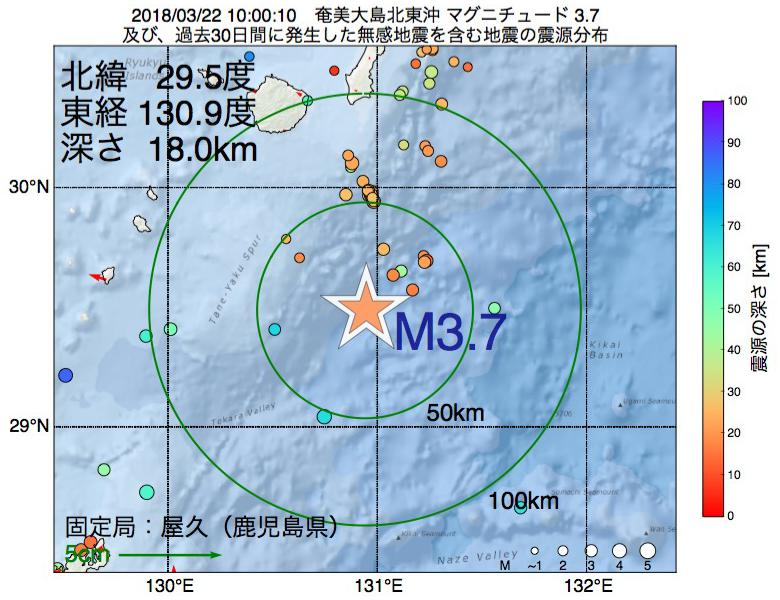 地震震源マップ:2018年03月22日 10時00分 奄美大島北東沖でM3.7の地震