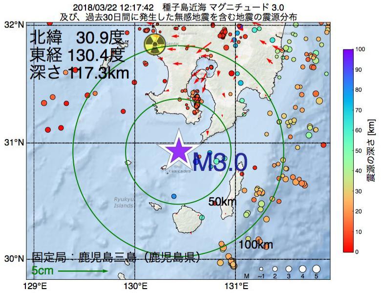地震震源マップ:2018年03月22日 12時17分 種子島近海でM3.0の地震