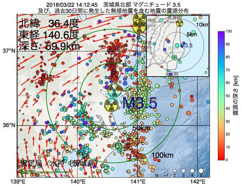 地震震源マップ:2018年03月22日 14時12分 茨城県北部でM3.5の地震