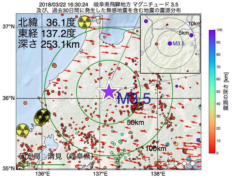 地震震源マップ:2018年03月22日 16時30分 岐阜県飛騨地方でM3.5の地震