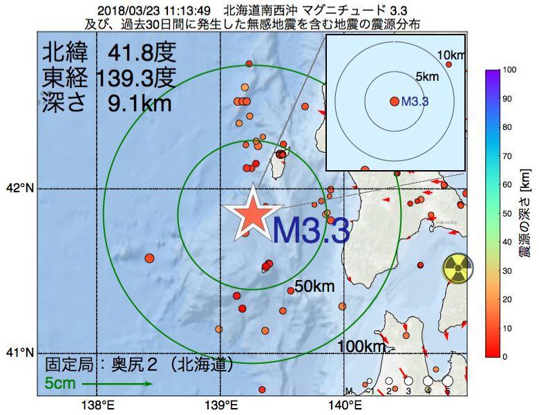 地震震源マップ:2018年03月23日 11時13分 北海道南西沖でM3.3の地震