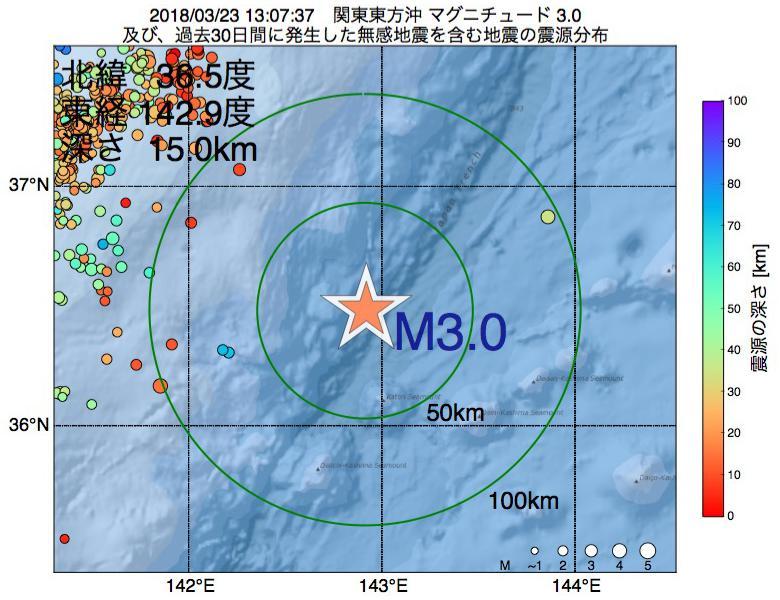 地震震源マップ:2018年03月23日 13時07分 関東東方沖でM3.0の地震