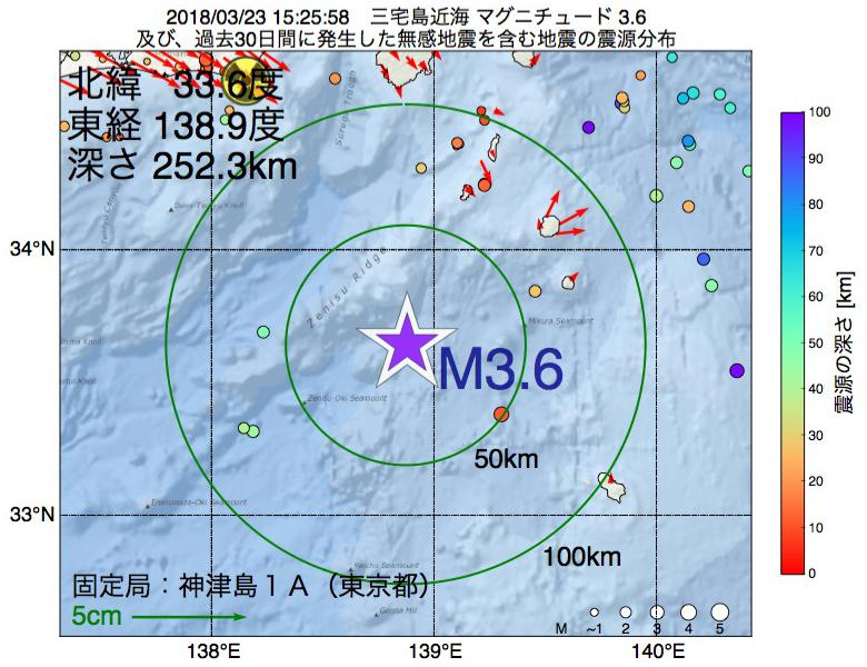 地震震源マップ:2018年03月23日 15時25分 三宅島近海でM3.6の地震