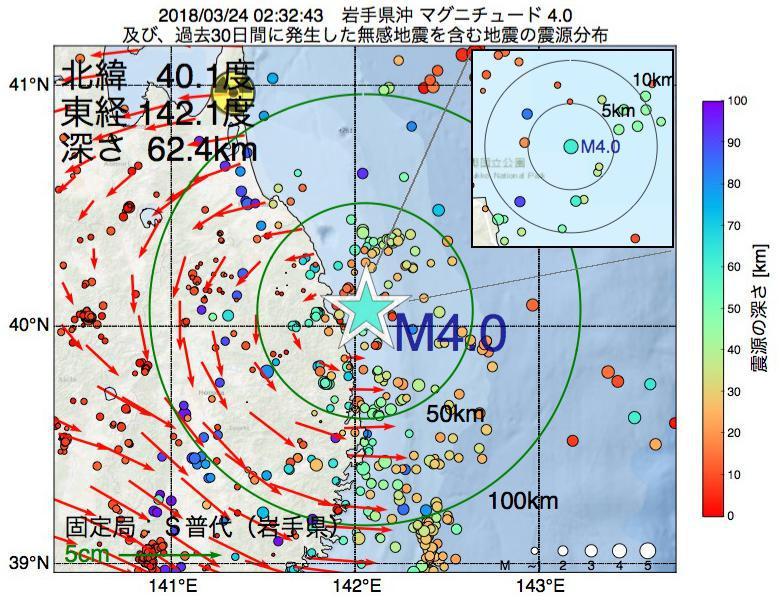 地震震源マップ:2018年03月24日 02時32分 岩手県沖でM4.0の地震