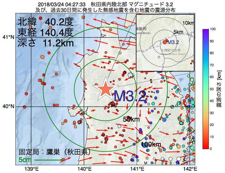 地震震源マップ:2018年03月24日 04時27分 秋田県内陸北部でM3.2の地震